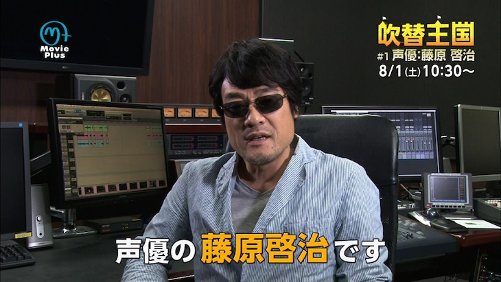 「吹替王国」藤原啓治インタビュー動画