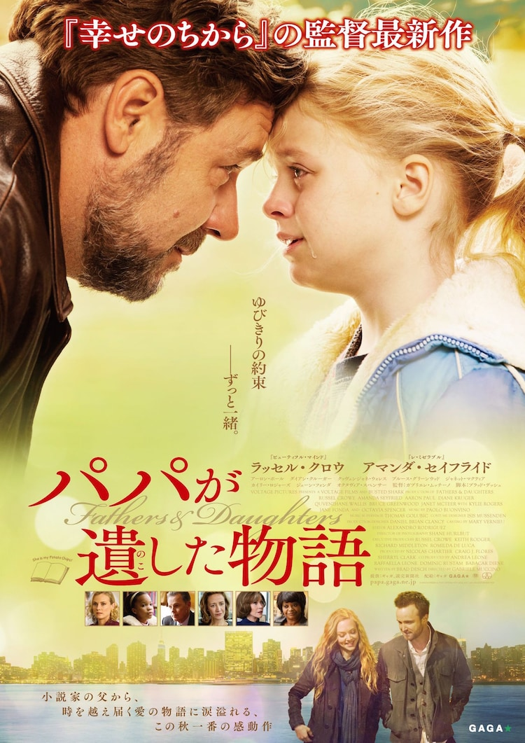 「パパが遺した物語」ポスタービジュアル (c)2014 FATHERS & DAUGHTERS NEVADA, LLC. ALL RIGHTS RESERVED