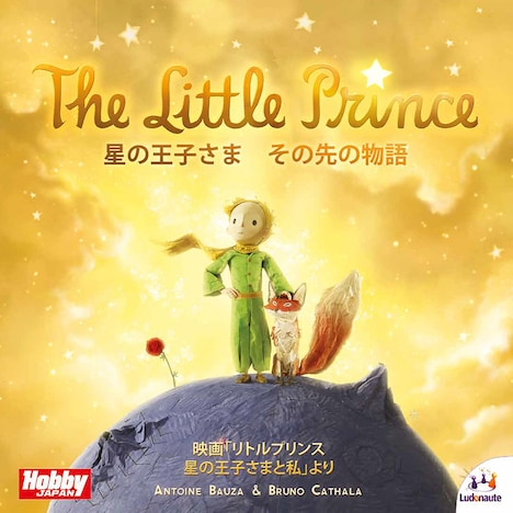 「星の王子さま:その先の物語」パッケージ (c)2015 LPPTV - Little Princess – ON Entertainment - Orange Studio - M6 Films