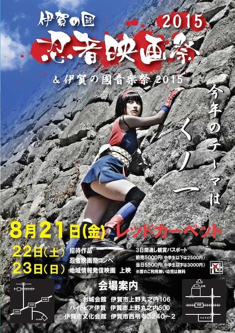 伊賀の國忍者映画祭2015&伊賀の國音楽祭2015 チラシ画像