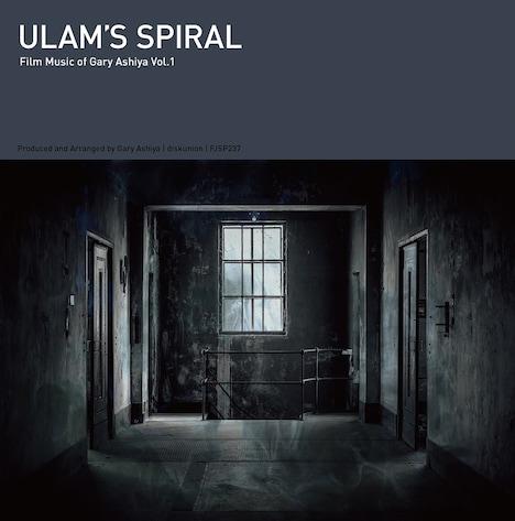 「ウラムの螺旋 ゲイリー芦屋 映像音楽作品集vol.1-ULAM'S SPIRAL Film Music of Gary Ashiya vol.1」ジャケット