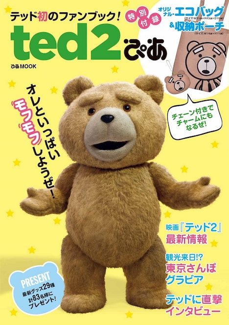 「ted2ぴあ」表紙 TM & (C) 2015 MRC and Universal. All rights reserved.