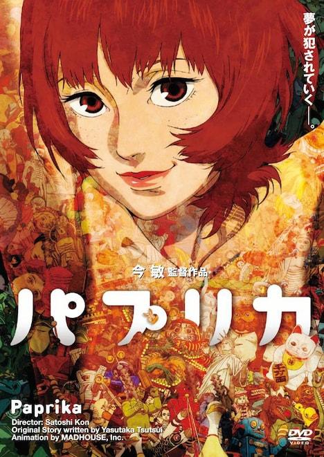 「パプリカ」 (c)MADHOUSE / Sony Pictures Entertainment(Japan)Inc.