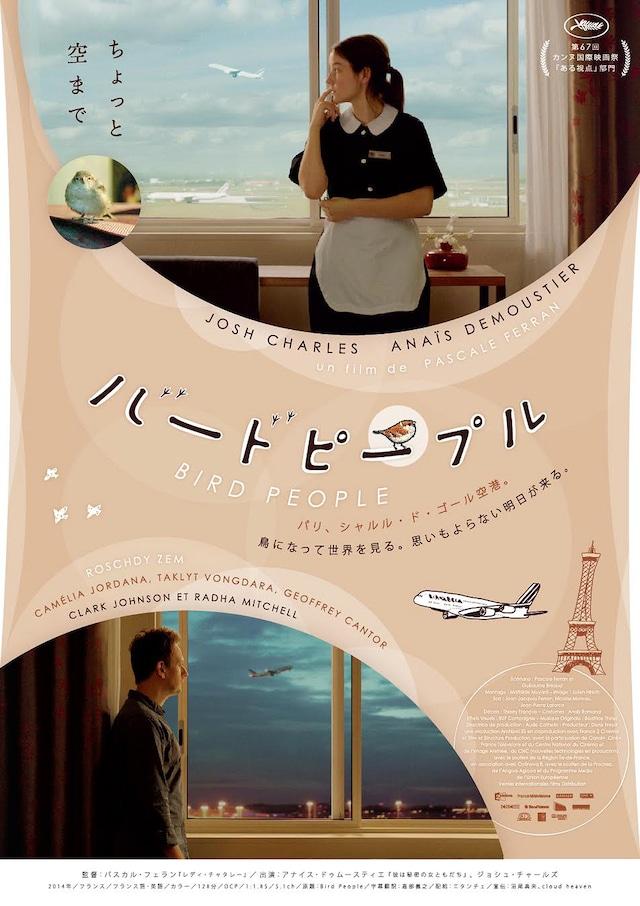 「バードピープル」ポスタービジュアル (c)Archipel 35 - France 2 Cinéma - Titre et Structure Production