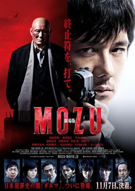 「劇場版 MOZU」ポスター表面 (c)2015劇場版「MOZU」製作委員会 (c)逢坂剛/集英社