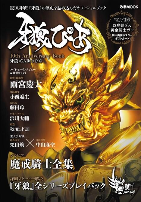 「牙狼<GARO>ぴあ 10th Anniversary Book」表紙 (c)2005 雨宮慶太/Project GARO