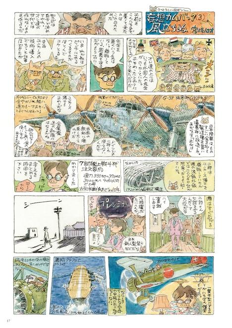 「風立ちぬ」の1ページ。(c)二馬力 (c)大日本絵画