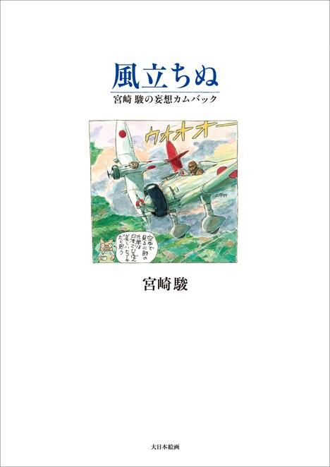 「風立ちぬ」表紙 (c)二馬力 (c)大日本絵画