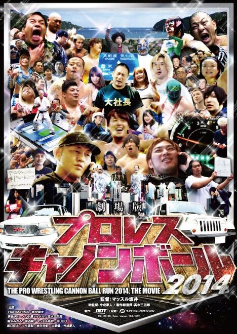 「劇場版プロレスキャノンボール2014」 (c)DDTプロレスリング