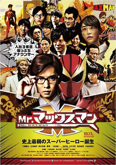 「Mr.マックスマン」 ポスタービジュアル (c)2015『Mr.マックスマン』製作委員会