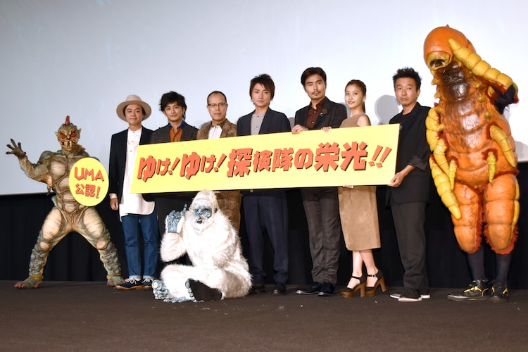 左からななめ45°・岡安、川村陽介、田中要次、藤原竜也、小澤征悦、佐野ひなこ、山本透、ゲストのUMAたち。