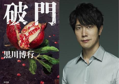 原作本「破門」表紙と、関ジャニ∞横山裕とともに主演を務める佐々木蔵之介。