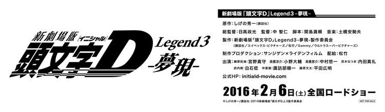 「新劇場版『頭文字D』 Legend3-夢現-」前売り特典ステッカー(裏) (c)しげの秀一 / 講談社・2016新劇場版「頭文字D」L3製作委員会