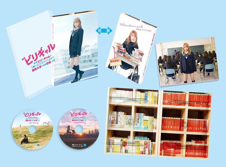 「ビリギャル」Blu-ray プレミアム・エディション (c)2015 映画「ビリギャル」製作委員会