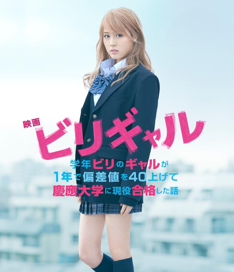 「ビリギャル」DVDジャケット画像 (c)2015 映画「ビリギャル」製作委員会