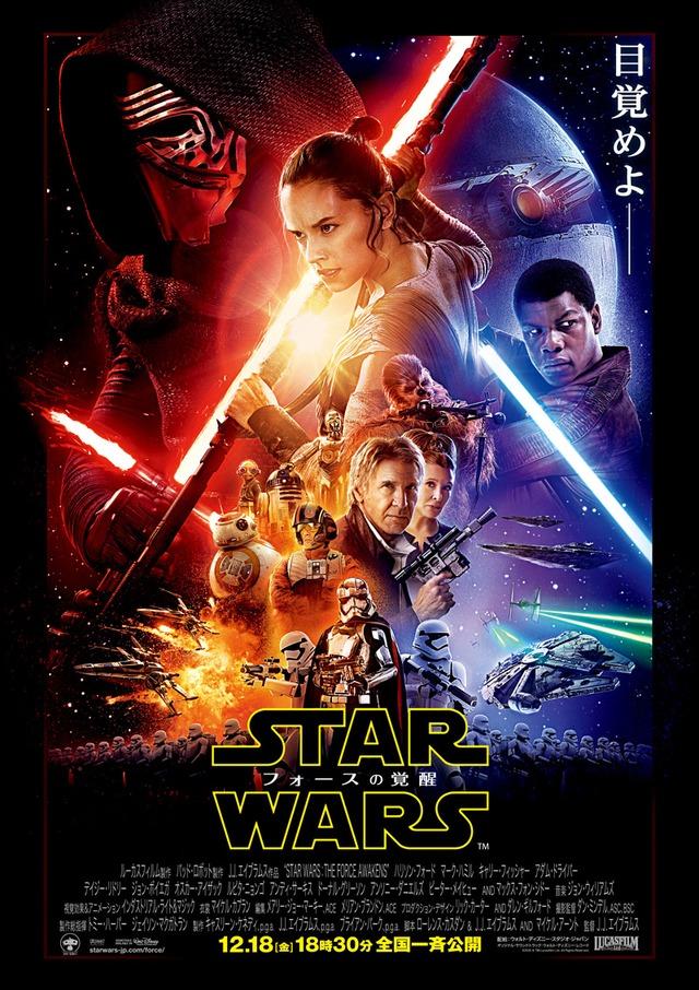 「スター・ウォーズ/フォースの覚醒」ポスタービジュアル (c)2015 Lucasfilm Ltd. & TM. All Rights Reserved