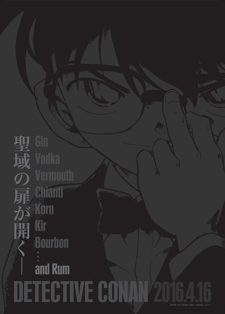 """「名探偵コナン 純黒の悪夢(ナイトメア)」""""黒(ブラック)ビジュアル"""""""