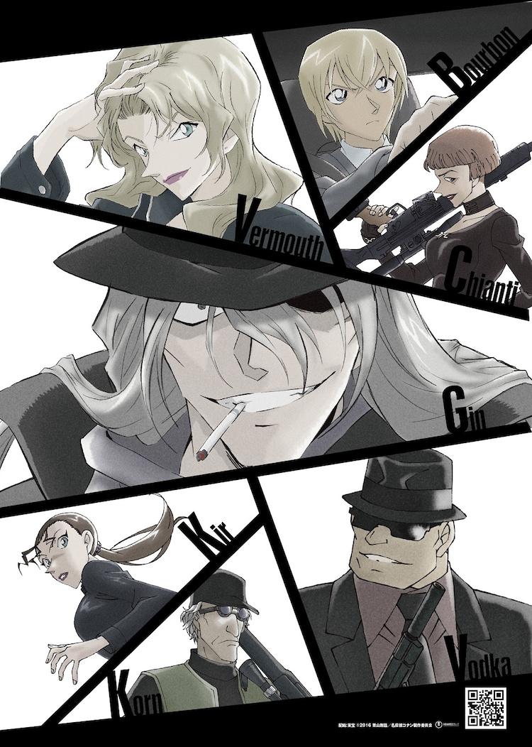 """「名探偵コナン 純黒の悪夢(ナイトメア)」""""黒(ブラック)ビジュアル""""チラシ裏"""