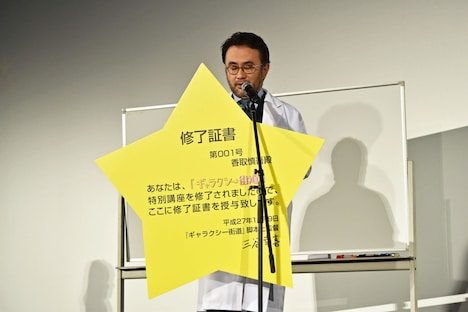 香取慎吾に修了証書を授与する三谷幸喜。