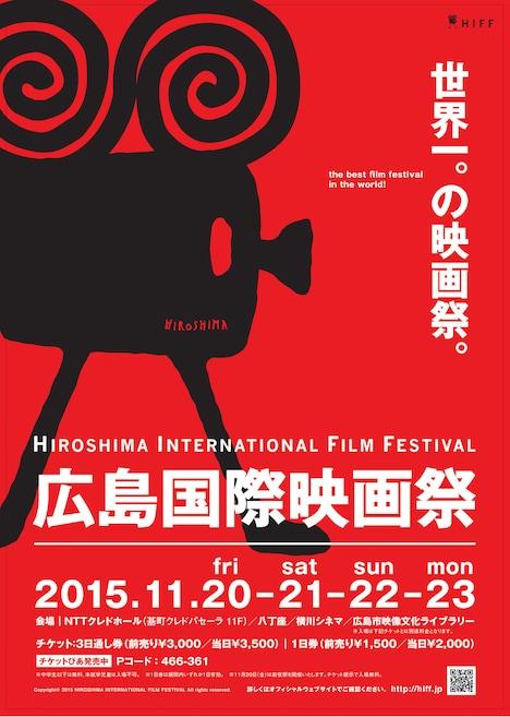 第2回広島国際映画祭 チラシ画像