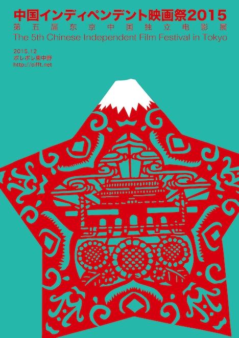 「中国インディペンデント映画祭2015」ポスター