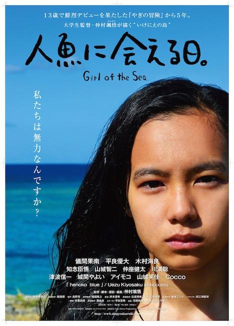 「人魚に会える日。」メインビジュアル (c)映画『人魚に会える日。』製作委員会