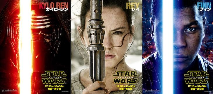 「スター・ウォーズ/フォースの覚醒」主要キャラクター。左からカイロ・レン、レイ、フィン。