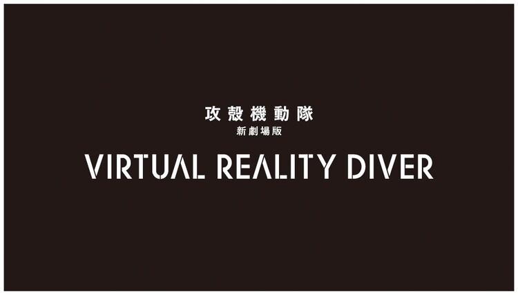 「攻殻機動隊 新劇場版 Virtual Reality Diver」ロゴ (c)士郎正宗・Production I.G/講談社・「攻殻機動隊 新劇場版」製作委員会