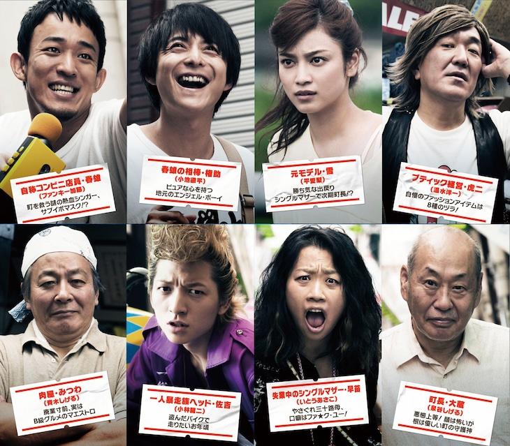 「サブイボマスク」への出演が発表されたキャストたち。(c)サブイボマスク製作委員会