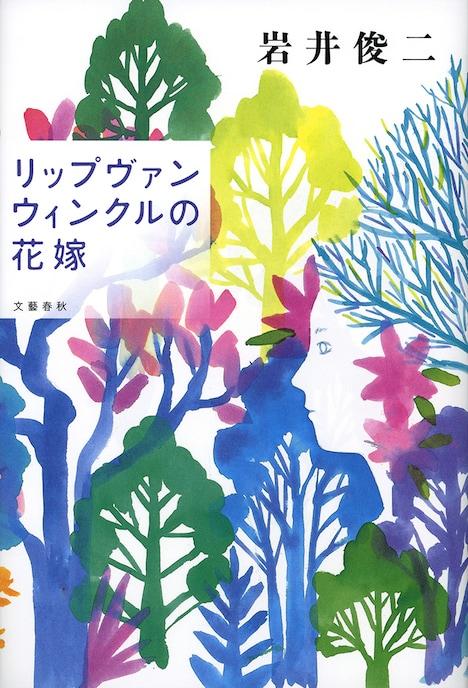 岩井俊二著「リップヴァンウィンクルの花嫁」文藝春秋