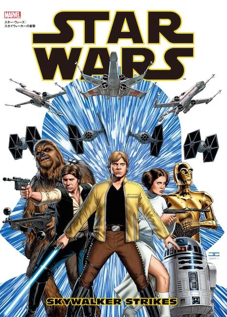 「スター・ウォーズ:スカイウォーカーの衝撃」書影 (c)&TM 2015 Lucasfilm Ltd.