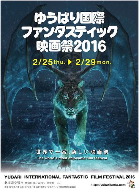 田島光二が描き下ろした、ゆうばり国際ファンタスティック映画祭2016のポスタービジュアル。(c)Kouji Tajima