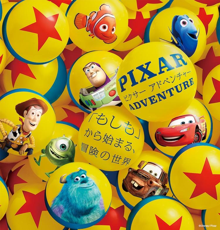 展 大阪 ピクサー ピクサー(PIXAR)のひみつ展大阪!チケットやグッズは?混雑情報も