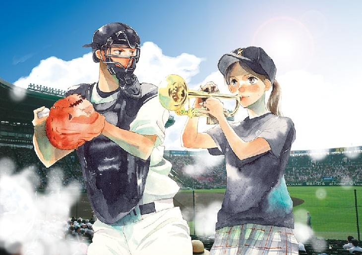 「青空エール」イメージビジュアル (c)2016 映画「青空エール」製作委員会 (c)河原和音/集英社