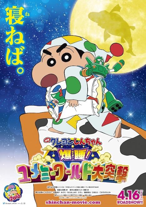 「映画クレヨンしんちゃん 爆睡! ユメミーワールド大突撃」