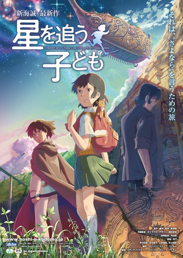 「星を追う子ども」 (c)Makoto Shinkai/CMMMY