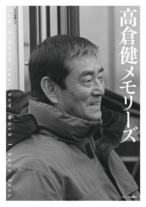 「高倉健メモリーズ」書影