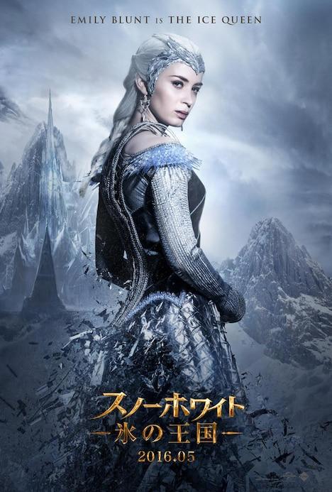 「スノーホワイト/氷の王国」ポスター(フレイヤ)