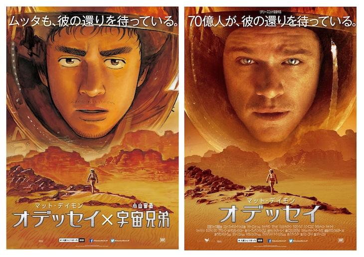 左から「オデッセイ」×「宇宙兄弟」コラボポスター、「オデッセイ」のポスター。(c)2015 Twentieth Century Fox Film Corporation. All Rights Reserved