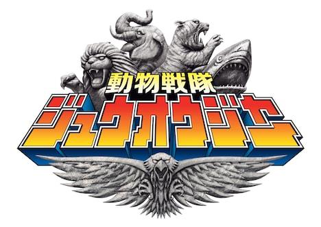 「動物戦隊ジュウオウジャー」ロゴ