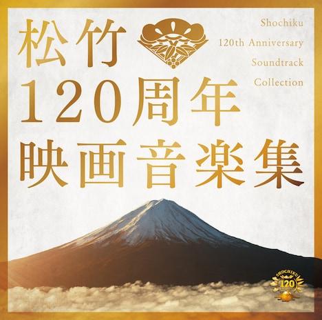 「松竹120周年 映画音楽集」ジャケット
