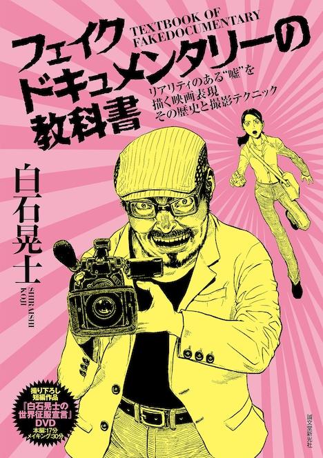 """「フェイクドキュメンタリーの教科書:リアリティのある""""嘘""""を描く映画表現 その歴史と撮影テクニック」表紙"""
