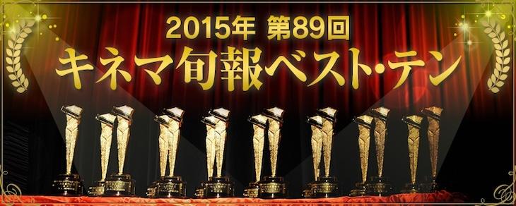 2015年 第89回キネマ旬報ベスト・テン