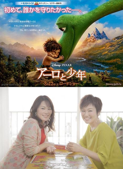 上段は「アーロと少年」ポスタービジュアル、下段はKiroroの玉城千春と(左)と金城綾乃(右)。(c)2015 Disney/Pixar. All Rights Reserved.