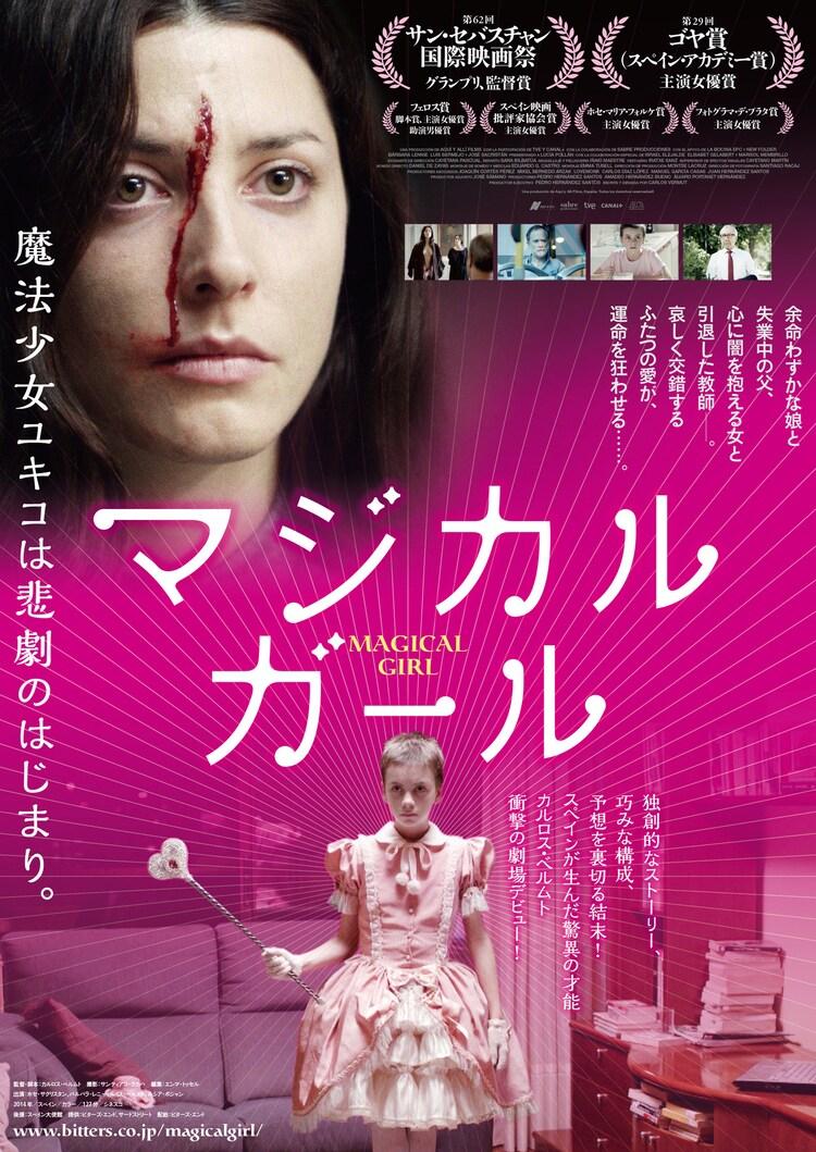 「マジカル・ガール」ビジュアル Una produccion de Aqui y Alli Films, Espana. Todos los derechos reservados(c)