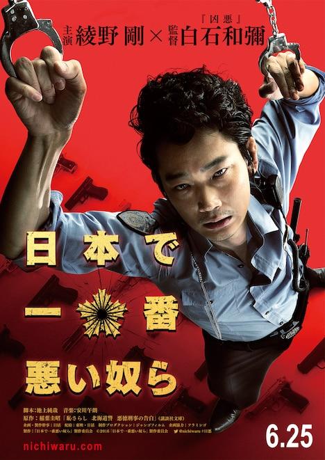 「日本で一番悪い奴ら」ティザーポスター (c)2016「日本で一番悪い奴ら」製作委員会