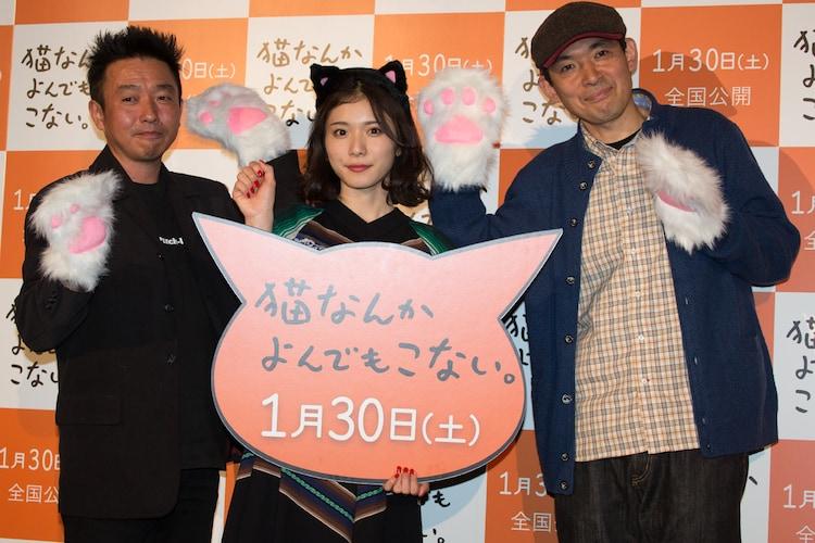 舞台挨拶の様子。(左から)山本透監督、松岡茉優、杉作。