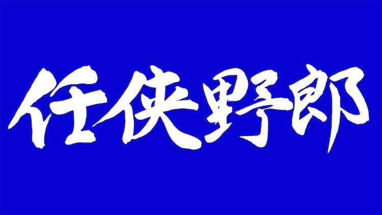「任侠野郎」ロゴ (c)2016『任侠野郎』製作委員会
