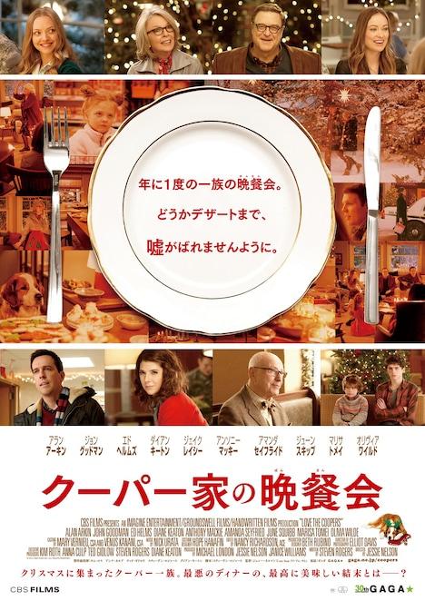 「クーパー家の晩餐会」ポスタービジュアル (c)2015 CBS FILMS INC. ALL RIGHTS RESERVED.
