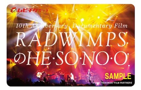 """「RADWIMPSのHESONOO Documentary Film」ムビチケ (c)2016""""HESONOO""""FILM PARTNERS"""